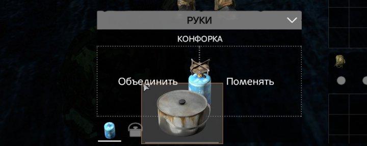 КРАФТ КОНФОРКИ В DAYZ