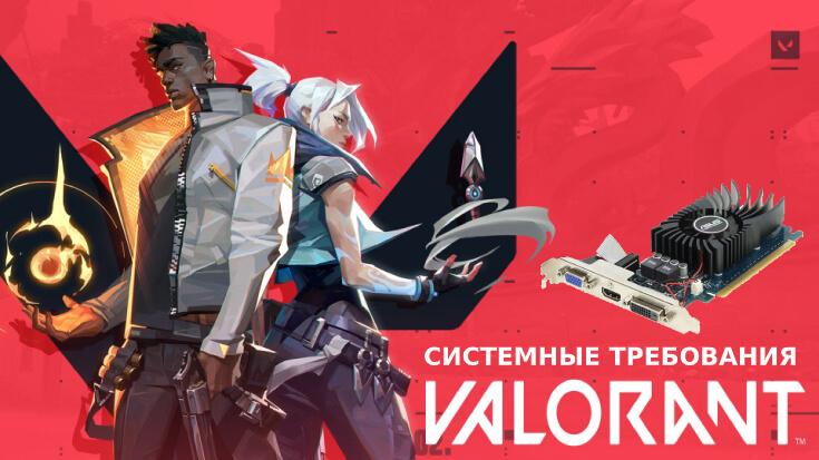 Системные требования для Valorant